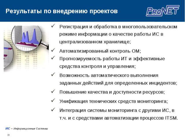 Регистрация и обработка в многопользовательском режиме информации о качестве работы ИС в централизованном хранилище; Регистрация и обработка в многопользовательском режиме информации о качестве работы ИС в централизованном хранилище; Автоматизирован…