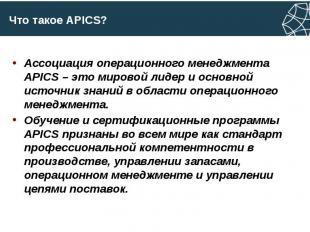 Что такое APICS? Ассоциация операционного менеджмента APICS – это мировой лидер