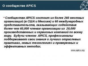 О сообществе APICS Сообщество APICS состоит из более 240 местных организаций (в