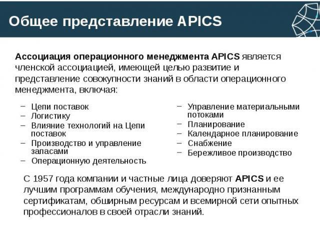 Общее представление APICS
