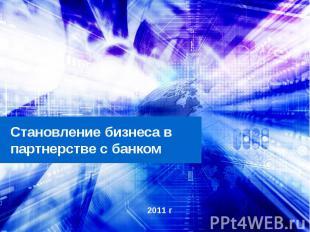 Становление бизнеса в партнерстве с банком 2011 г