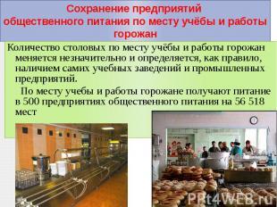 Сохранение предприятий общественного питания по месту учёбы и работы горожан Кол