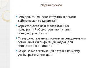 Задачи проекта Модернизация, реконструкция и ремонт действующих предприятий Стро