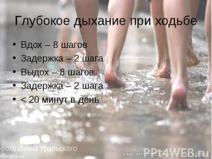 Вдох – 8 шагов Вдох – 8 шагов Задержка – 2 шага Выдох – 8 шагов Задержка – 2 шаг