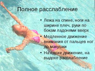 Лежа на спине, ноги на ширине плеч, руки по бокам ладонями вверх Лежа на спине,