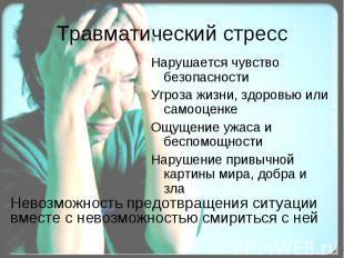 Нарушается чувство безопасности Нарушается чувство безопасности Угроза жизни, зд