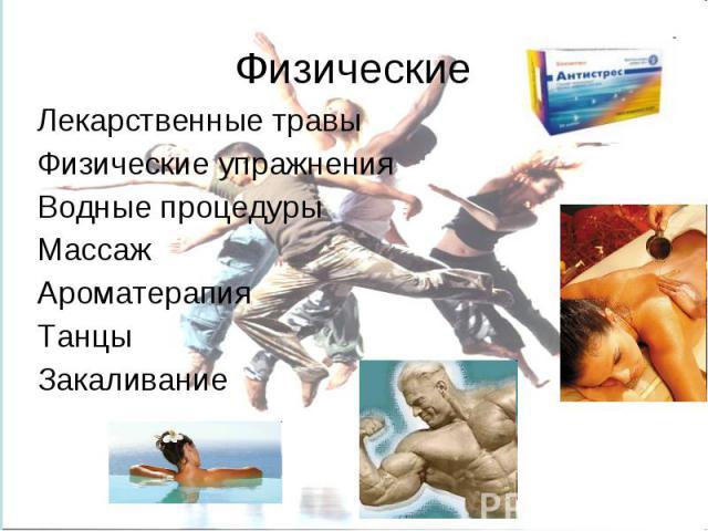 Лекарственные травы Лекарственные травы Физические упражнения Водные процедуры Массаж Ароматерапия Танцы Закаливание