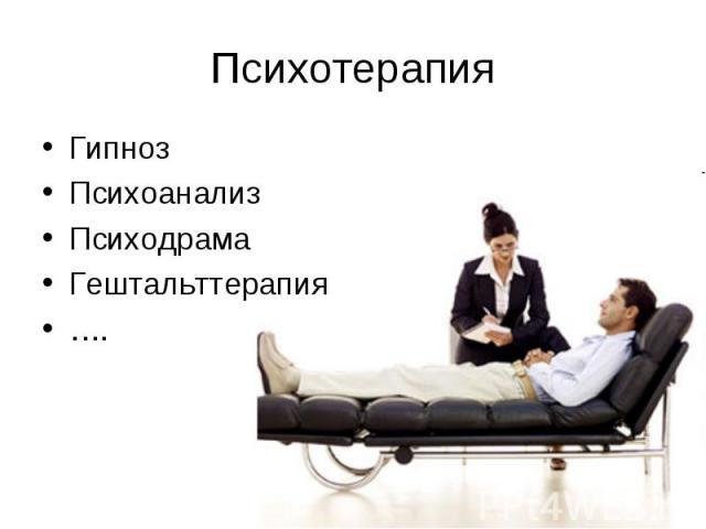 Гипноз Гипноз Психоанализ Психодрама Гештальттерапия ….