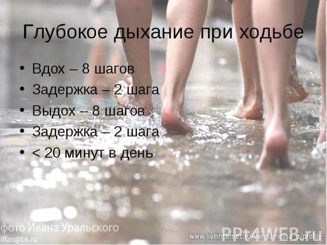Вдох – 8 шагов Вдох – 8 шагов Задержка – 2 шага Выдох – 8 шагов Задержка – 2 шага < 20 минут в день