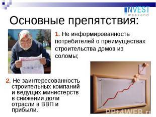 2. Не заинтересованность строительных компаний и ведущих министерств в снижении