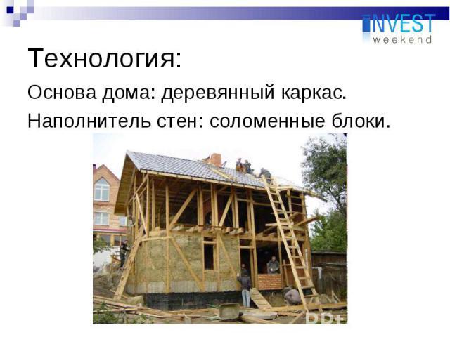 Основа дома: деревянный каркас. Основа дома: деревянный каркас. Наполнитель стен: соломенные блоки.
