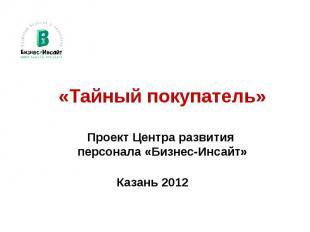 Казань 2012 Казань 2012