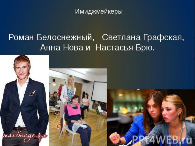 Роман Белоснежный, Светлана Графская, Анна Нова и Настасья Брю.