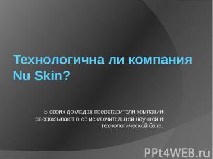 Технологична ли компания Nu Skin? В своих докладах представители компании расска