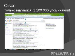 Cisco Только вдумайся: 1 100 000 упоминаний!
