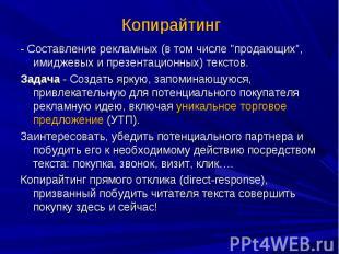 """- Составление рекламных (в том числе """"продающих"""", имиджевых и презента"""