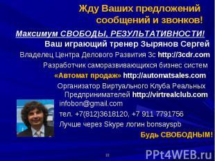 infobon@gmail.com infobon@gmail.com тел. +7(812)3618120, +7 911 7791756 Лучше че