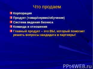 Корпорация Корпорация Продукт (товар/сервис/обучение) Система ведения бизнеса Ко