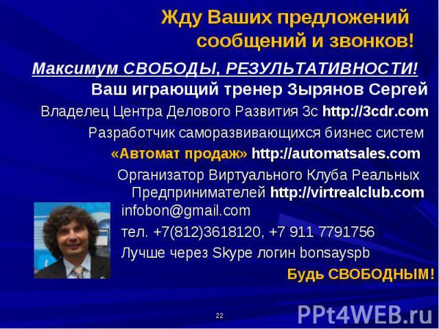 infobon@gmail.com infobon@gmail.com тел. +7(812)3618120, +7 911 7791756 Лучше через Skype логин bonsayspb Будь СВОБОДНЫМ!