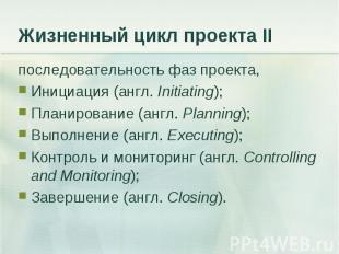 последовательность фаз проекта, последовательность фаз проекта, Инициация (англ.
