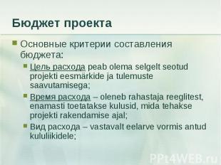 Основные критерии составления бюджета: Основные критерии составления бюджета: Це