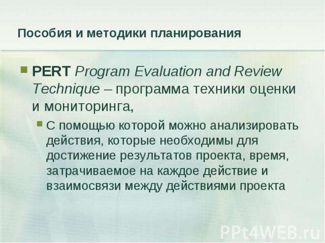 PERT Program Evaluation and Review Technique – программа техники оценки и мониторинга, PERT Program Evaluation and Review Technique – программа техники оценки и мониторинга, С помощью которой можно анализировать действия, которые необходимы для дост…