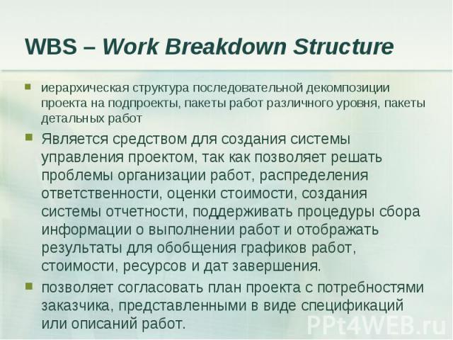 иерархическая структура последовательной декомпозиции проекта на подпроекты, пакеты работ различного уровня, пакеты детальных работ иерархическая структура последовательной декомпозиции проекта на подпроекты, пакеты работ различного уровня, пакеты д…