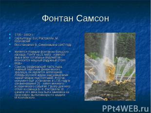 Фонтан Самсон 1735 - 1802г.г. Скульпторы: Б.К. Растрелли, М. Козловский Восстано