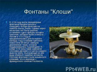 """Фонтаны """"Клоши"""" В 1724 году возле Менажерных фонтанов предполагалось с"""