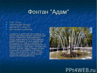 "Фонтан ""Адам"" 1718 - 1722г.г Скульптор Дж. Бонацца Архитектор Н. Микет"