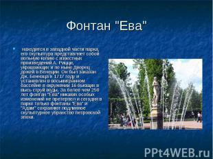 """Фонтан """"Ева"""" находится в западной части парка, его скульптура представ"""