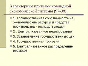 1. Государственная собственность на экономические ресурсы и средства производств
