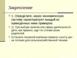 1. Определите, какую экономическую систему характеризуют каждый из приведённых н