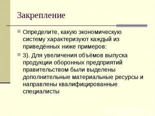 Определите, какую экономическую систему характеризуют каждый из приведённых ниже