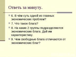 6. В чём суть одной из главных экономических проблем? 6. В чём суть одной из гла