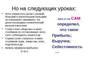 (имя уч-ся) САМ (имя уч-ся) САМ определил, что такое Прибыль; Выручка; Себестоим