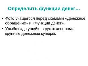 Фото учащегося перед схемами «Денежное обращение» и «Функции денег». Фото учащег