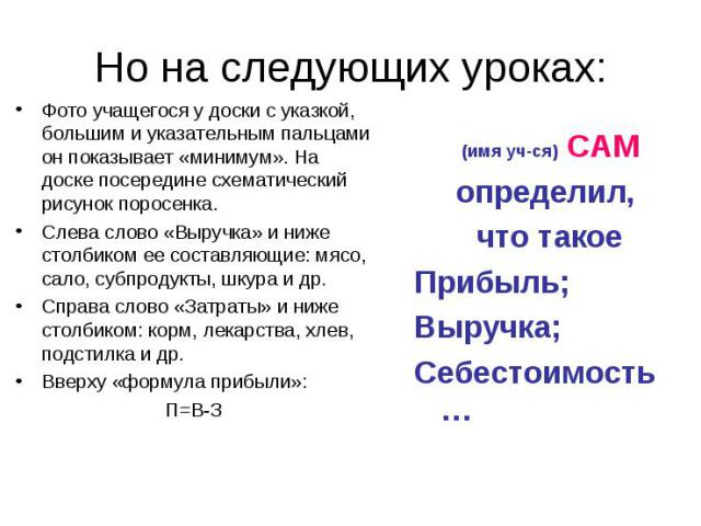 (имя уч-ся) САМ (имя уч-ся) САМ определил, что такое Прибыль; Выручка; Себестоимость…