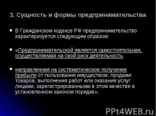 В Гражданском кодексе РФ предпринимательство характеризуется следующим образом: