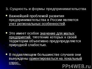 Важнейшей проблемой развития предпринимательства в России является учет регионал