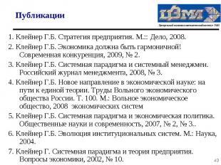 1. Клейнер Г.Б. Стратегия предприятия. М.:: Дело, 2008. 1. Клейнер Г.Б. Стратеги
