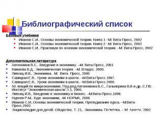 Базовые учебники Базовые учебники Иванов С.И.. Основы экономической теории. Книг