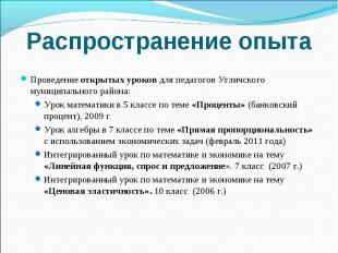 Проведение открытых уроков для педагогов Угличского муниципального района: Прове