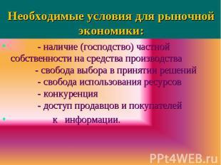 - наличие (господство) частной собственности на средства производства - свобода