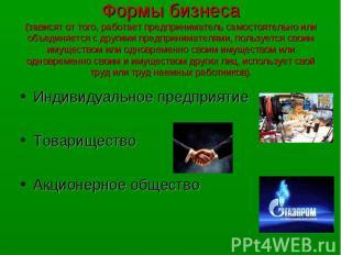 Индивидуальное предприятие Индивидуальное предприятие Товарищество Акционерное о