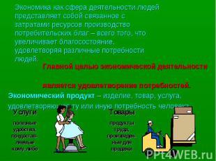 Главной целью экономической деятельности Главной целью экономической деятельност