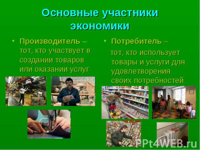 Производитель – тот, кто участвует в создании товаров или оказании услуг Производитель – тот, кто участвует в создании товаров или оказании услуг