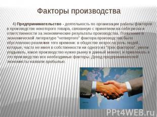 Факторы производства 4) Предпринимательство - деятельность по организации работы
