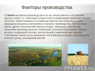 Факторы производства 2) Землякак фактор производства есть не только земля
