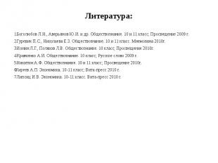 Литература: Боголюбов Л.Н., Аверьянов Ю.И. и др. Обществознание. 10 и 11 класс;